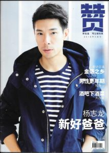 Chinese Magazine No.26 Year 20160002
